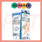 護理足霜 (糖尿病最佳天然品質產品/ 預防皮膚乾癢/ 75ml)