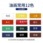 繪畫套裝 油畫顏料工具套裝24色50/170ML油畫油彩顏料手繪材料刮刀調色 麥吉良品