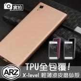 【ARZ】X-level 輕薄漆皮磨砂殼 SONY XZ1 XA Ultra XA1 XZs XZ Premium XZP XP X Performance 手機殼保護殼