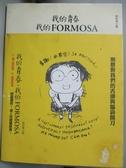 【書寶二手書T8/歷史_WGM】我的青春、我的FORMOSA 1&2 冊合售_林莉菁