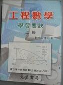 【書寶二手書T1/科學_YCK】工程數學學習要訣(上冊)_劉明昌編著