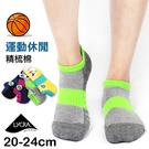 【衣襪酷】萊卡精梳棉 船型運動氣墊襪 毛巾底 台灣製 本之豐