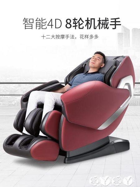 按摩椅 艾斯凱按摩椅家用全自動太空艙電動全身揉捏多功能4D機械手頭等艙 JD 愛丫愛丫