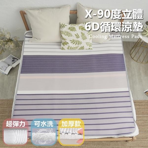 【小日常寢居】X-90度高支撐立體6D循環涼墊(藍思)-6尺雙人加大《加厚1公分》可水洗涼蓆