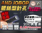 【台灣安防家】AHD 1080P SONY Exmor 可切類比 螺絲 針孔 偽裝 錄音 同軸控制 200萬畫素 攝影機