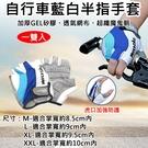 攝彩@自行車藍白半指手套 虎口加厚 公路車 腳踏車手套 騎車配件 單車運動手套 半指護套