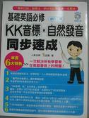 【書寶二手書T1/語言學習_KFN】基礎英語必修KK音標.自然發音同步速成(修訂二版)_王忠義