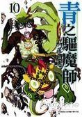 青之驅魔師(10)特別版
