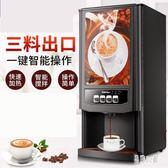 220V 速溶商用咖啡機 辦公室奶茶機果汁一體機飲料機 CJ5431『易購3c館』