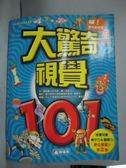 【書寶二手書T9/少年童書_YIU】大驚奇視覺101_孫度泳