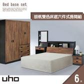 床組【UHO】胡桃雙色6尺雙人加大6件組