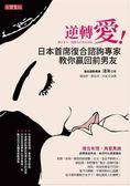 (二手書)逆轉愛!日本首席復合諮詢專家教你贏得男人的愛