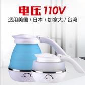 出國旅行電熱水壺小容量便攜家用燒水壺110V臺灣美國 娜娜小屋