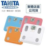 【TANITA】自動顯示功能 九合一體組成計 BC565 (藍/橘/粉/白) 體脂肪計