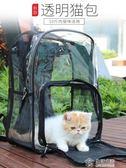 寵物貓咪背包透明貓包夏天外出便攜包夏季透氣雙肩包 igo 生活主義