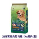 加好寶經典乾狗糧10kg雞肉(藍)【0216零食團購】8850477253704