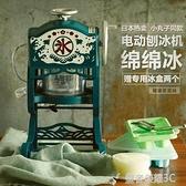 碎冰機 日本家用小丸子小型電動刨冰機綿綿冰雪花冰機碎冰機冰沙機沙冰機YTL 現貨