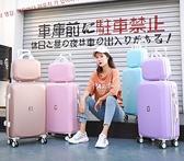 網紅女小清新旅行箱20行李箱拉桿箱韓版學生密碼箱24寸26寸 【ifashion·全店免運】