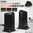 【妃凡】 Q668 智慧QC3.0 5V/9V/12V 6埠高速快充器(CB-AC-USB-Q668) (A)