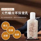 Ballerina-(西班牙製)天然蠟皮革保養乳(125ml)-TARRAGO