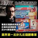 【北台灣防衛科技】專業反針孔檢測服務反監...