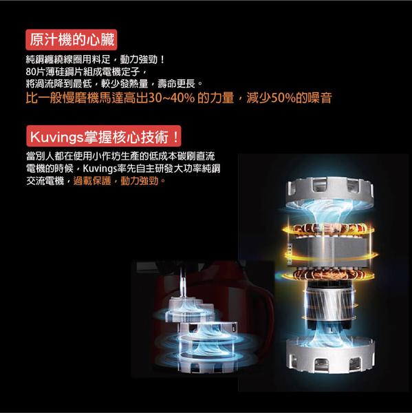 (預購享優惠)全新第八代慢磨機【韓國Kuvings】 CTS82 大口徑原汁機 (珊瑚紅/典雅白/迷霧黑)
