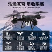 遙控飛機JJR/C專業遙控飛機高清航拍無人機兒童直升機充電搖空飛行器玩具 獨家流行館YJT