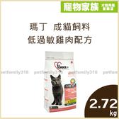 寵物家族-瑪丁 成貓飼料 低過敏雞肉配方 2.72kg