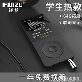 銳族X02 便攜式小型超薄音樂播放器mp4隨身聽學生專用電子書 中秋特惠