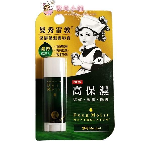 曼秀雷敦 深層保濕潤唇膏-薄荷 4.5g 護唇膏 MENTHOLATUM 【聚美小舖】