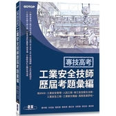 專技高考:工業安全技師歷屆考題彙編