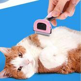 貓梳子脫毛梳浮毛除毛寵物梳子貓梳貓刷狗梳子貓咪用品貓毛清理器【七夕節八折】