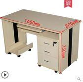 單人辦公桌特惠員工台職員抽屜桌子含柜組合工作位台式電腦桌椅igo 韓風物語