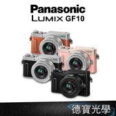登錄送好禮 Panasonic Lumix GF10K 變焦鏡組 GF10 12-32mm 總代理公司貨 微單眼 4K 錄影
