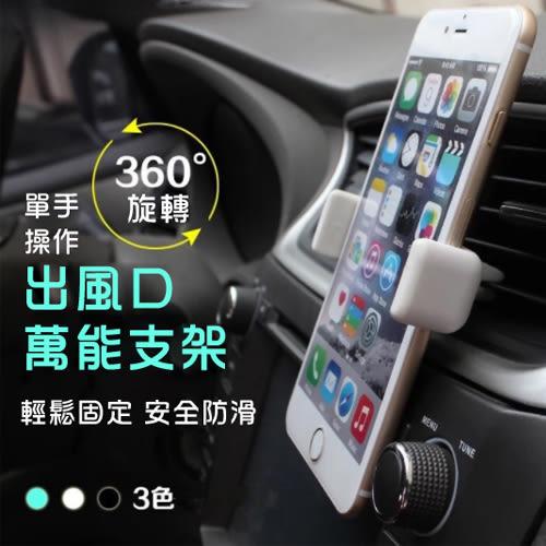 手機架 汽車用出風口手機支架 H7Y013 AIB小舖
