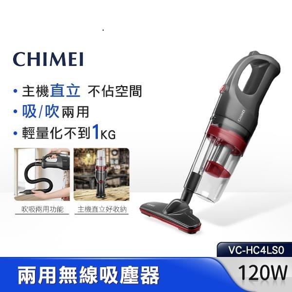 【南紡購物中心】CHIME I奇美 2in1 多功能 無線吸塵器 VC-HC4LS0