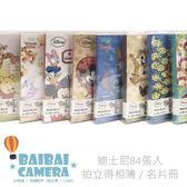相簿 迪士尼 84張 名片本 名片冊 相本冊 蒐集冊 相本冊 收納本 拍立得底片專用款 BaiBaiCamera