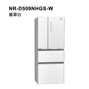 Panasonic國際牌500L四門變頻冰箱NR-D509NHGS-W