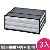 樹德SHUTER A4 橫式資料櫃DDH-103N 3入黑色