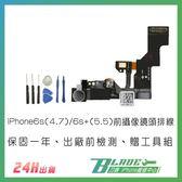 【刀鋒】iPhone6s(4.7) / 6s+(5.5)前攝像頭排線 光線傳感器 聽筒排線 聽筒觸點 維修零件