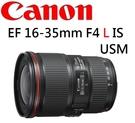 名揚數位 CANON EF 16-35mm f/4 L IS USM  台灣佳能公司貨   (一次付清) 盒裝 彩盒 非拆鏡