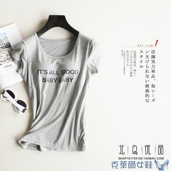 莫代爾棉帶胸墊短袖t恤女免文胸罩杯一體背心女瑜伽運動打底衫夏 快速出貨