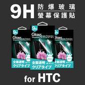 MQG膜法女王 HTC Desire19plus D19+ 9H 防爆 玻璃 手機保護貼 高透光 防指紋 耐刮耐磨 觸控靈敏