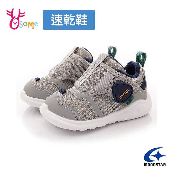 Moonstar月星童鞋 寶寶鞋 男童運動鞋 速乾鞋 日本機能鞋 慢跑鞋 跑步鞋 魔鬼氈運動鞋 K9698#灰色