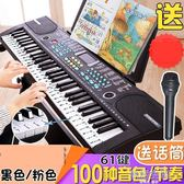 電子琴兒童初學61鍵0-3-6-12歲帶麥克風大號樂器寶寶音樂鋼琴玩具 IGO