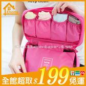 ✤宜家✤旅行多功能內衣收納包 貼身衣物收納包 手提式旅行盥洗包
