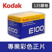 【效期2021年03月】柯達 KODAK E100 正片 幻燈片 Ektachrome 135底片 屮X3