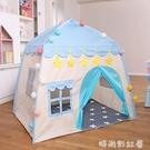 兒童帳篷室內公主女孩家用睡覺游戲屋寶寶城堡小房子床上分床神器MBS『「時尚彩紅屋」