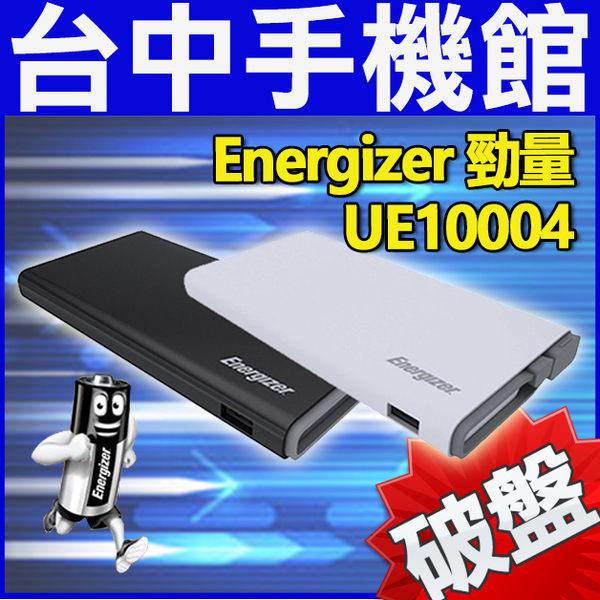 【台中手機館】EnergizerR 勁量行動電源 UE10004 雙USB輸出2.1A大電流 10000mAh大電量
