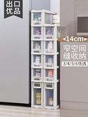 夾縫收納櫃14Cm邊縫櫃縫隙櫃子窄櫃衛生間抽屜儲物櫃置物架夾縫櫃 滿天星